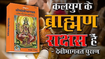कलयुग के ब्राह्मण राक्षस हैं - देवीभागवत पुराण   Sant Rampal Ji Satsang   SATLOK ASHRAM #Paranormal  #मीणा  #technologies #Spiritual #ww3 #wwe #wwf #worldwar3 #xxx  #Nature #Nasa #AI  #gadgets   #crypto #krishna #Muslim #shiva #Radha #iskon #Kashmir #Alwar #Rajasthan #-india
