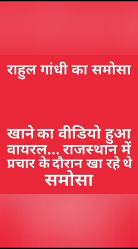#rahulgandhi #rahulgandhifunny #rahulgandhijokes #loksabhaelections2019