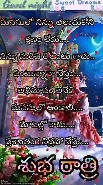 #good-night #sweet-dremes #roposo-dayli-wishes #roposo-telugu .....
