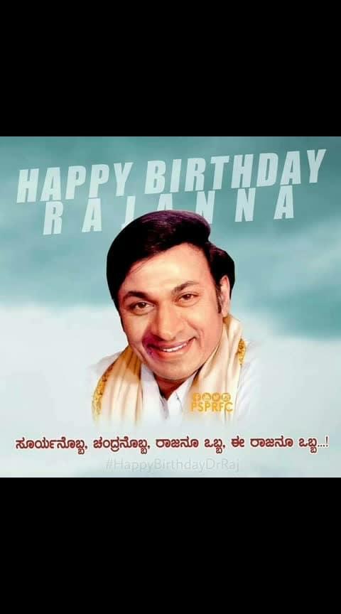 #rajakumara #rajanna #annavru #drrajkumar