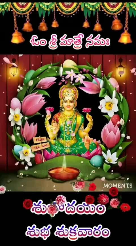🌻🌻🙏శుభోదయం🌻🌻శుభ శుక్రవారం వారం శుభాకాంక్షలు🌻🌻#good----morning #have a nice day #roposobhakthi #roposo-dayli-wishes #roposo-telugu ......