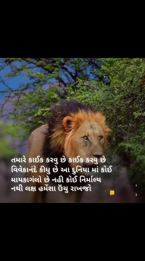 parki aasha sada nirasha #rajbha_gadhvi  #swamivivekananda  #gujarati status  #dost  #sinh  #motivation