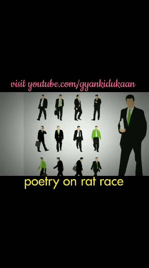 #ratrace #corporate #poetry $hindipoetry