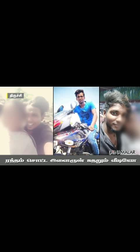 ரத்தம் சொட்ட இளைஞன் கதறும் வீடியோ #viralvideo #trichy🤣🤣