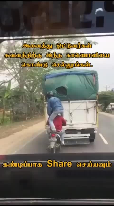 டிரைவர்கள் பார்க்கவும்... #driver  #driving #drive #cars #bikes #two-whiler #making #badboys #badhabits #lori_suna_phir_se_love_u_mom #loriloughlin #loriennejenniferjmc #hinduism #roposo-hindi-lovefeelling-songs #dogs #badboy #badboys #badboi #badboydance #badgemeroposostars #indianmotorcycle #motorcycle #motorbike