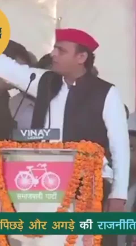 #akhileshyadav #loksabhaelections2019