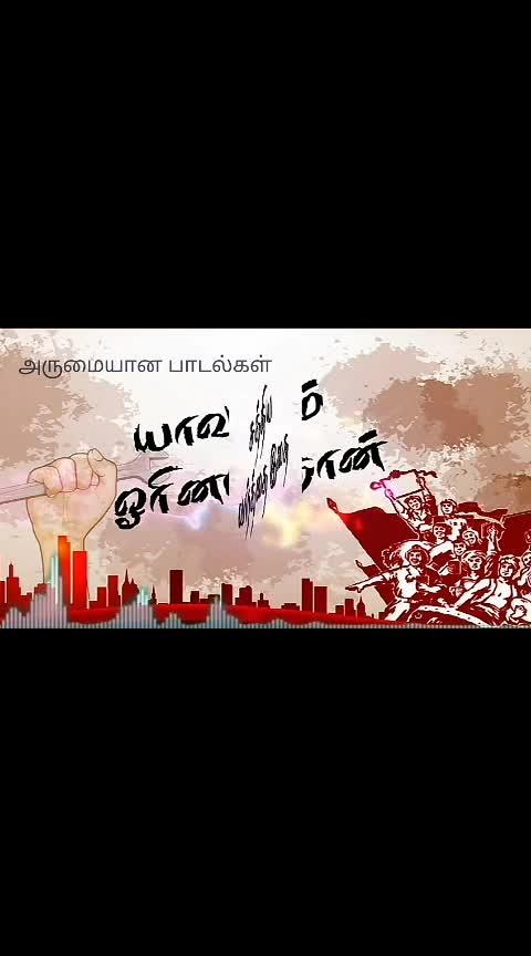 #tamil  #kollywood  #indiancinema  #tamillovebgm  #tamilbgm  #tamilsong  #tamilactor  #kollywoodcinema  #tamilactress  #tamilmoviescenes  #tamilmovie  #kollywoodactress  #love  #cute  #hd  #lovepain  #lovefailure  #tamilmusic  #tamilsonglover  #tamillovestatus  #tamillovers  #tamilvideosongs  #tamilan  #tamillyrics  #tamil30secstatus #tamilanda   #bgmking