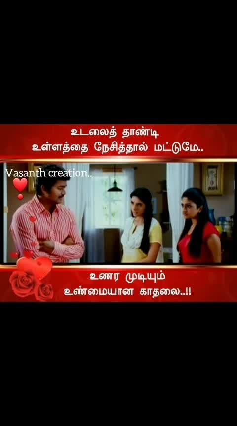 #Thalapathy #thalapthy-vijay #vijay#lovedialogue #lovescenes #new-whatsapp-status #30secvideostatus #emotional #feeling#sad#missyou#lovefailures#trending#romantic#duet#kavalanmovie#tamiltuesday#kollywood #new#hits#newwhatsappstatusvideo #love