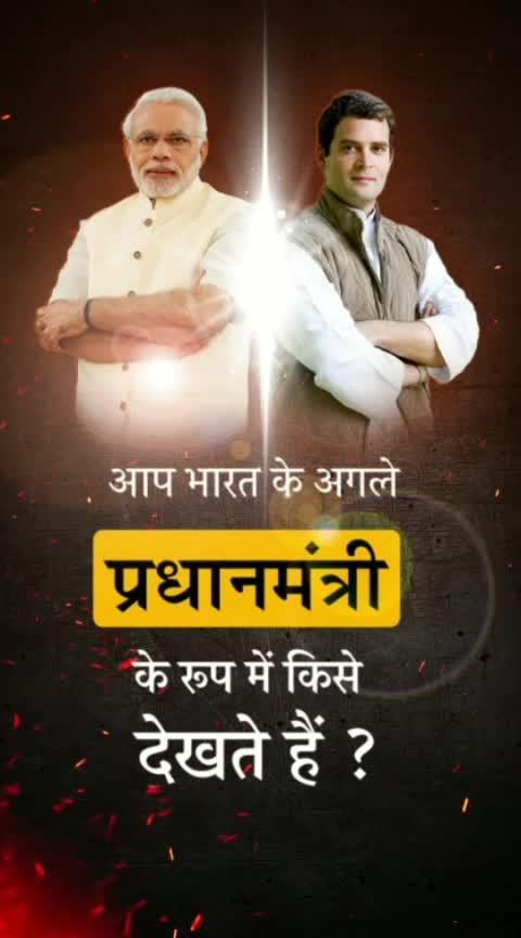 #nextpm #nextpm2019 #nextroposostar #nextpmofindia