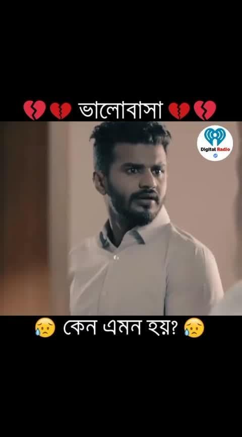 #ভালোবাসা #valoi-chilam-tore-valo-na-bese #love-dhokha a kemon valobasa