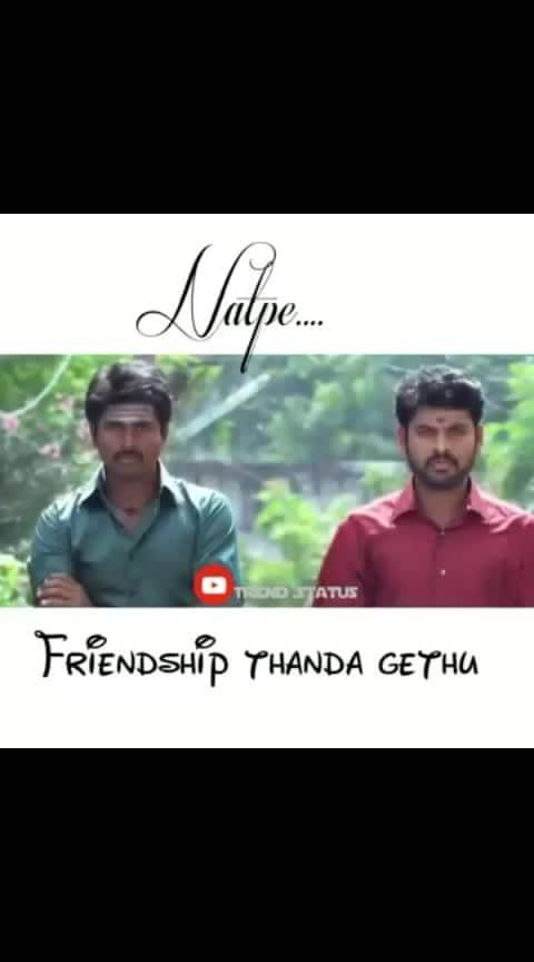 #natpuda #friendship #gethu