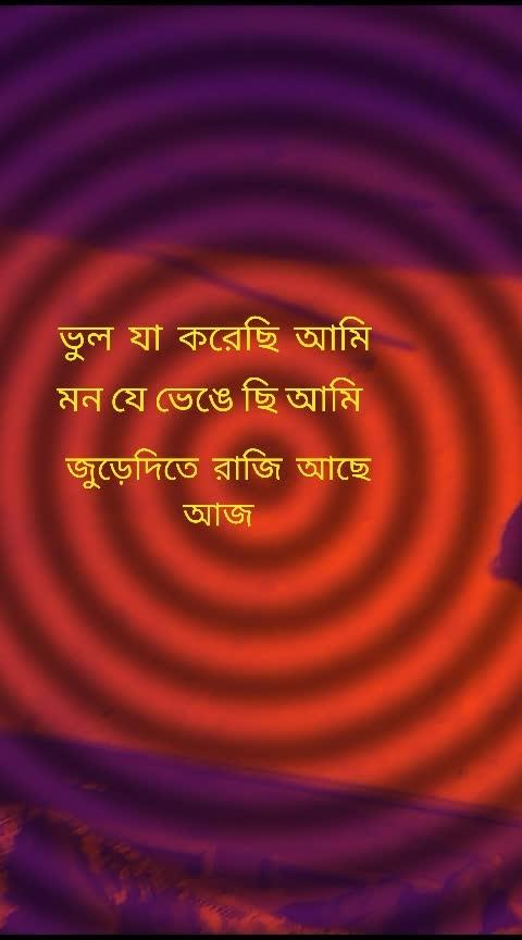 #bengalisong ,#bengali-hit ,#songs ,#roposo-ve ,#songg ,#bhuljakorechi ami