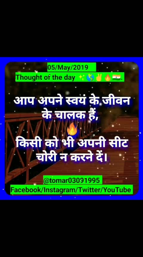 Thought of the day ✨🌎✌🔥🇮🇳. [05/May/2019 ]  Blogger post ⤵️⤵️⤵️  https://tomar03091995.blogspot.com/2019/05/thought-of-day-05may2019.html                  My YouTube channel ⤵️⤵️⤵️ Videos  https://youtu.be/cDFS61MzQHs  #tomar03091995  #success  #leadership  #motivation  #mlm industry  #inspiration  #never-lose-ur-hope  #giveaway2018  #dress-up  #thought_of_the_day