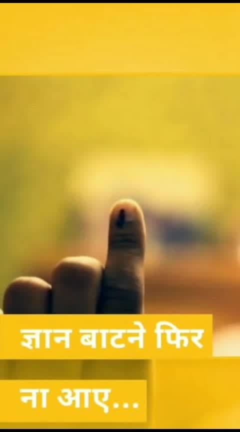 #votingday  #votefornation  #roposo-star