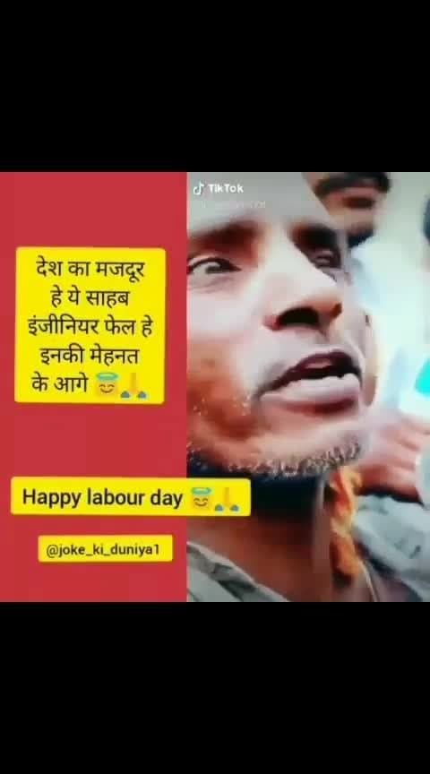 ye h india ka talent.... india ka majdoor😍😘😍😜😊😂💔💕❤#roposo-wow-indian #indiantalents #indianmajdoor ##labouroflove #labourday #roposo-trending