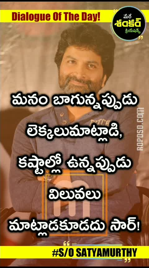 DIALOGUE OF THE DAY!  #filmistaanchannel #dialogues #roposotelugu