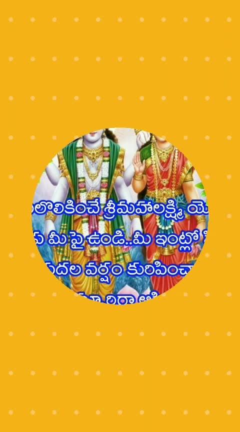#roposo #roposotvbythepeople #happyfriday #lordlaxmi #kanti #shukravaram #devotinol #fanrequest
