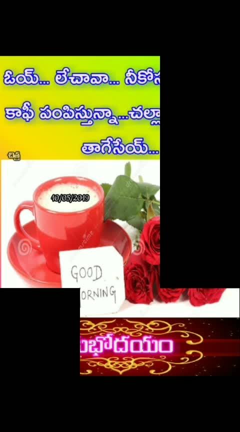 #roposo #roposotvbythepeople #goodmorning #happyfriday #sathamanambhavati #mellaga #coffeetime #fanrequest