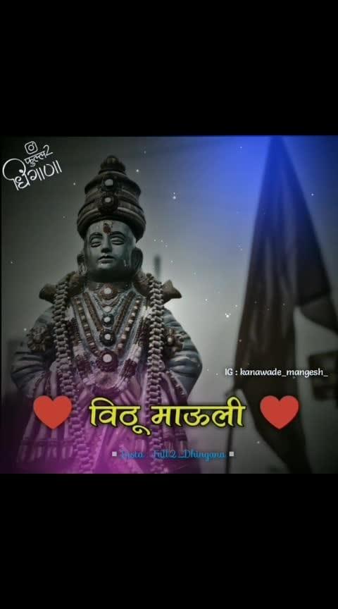 विठू माऊली  अश्याच स्टेटस साठी लगेच फोल्लो करा 👑   👑 .भोले☠☠जय महादेव😍जय जय महाँकाल😍😍😍❤ॐ नमः शिवाय❤हर हर महादेव 😍जय श्री महाँकाल😍ॐ नमः शिवाय 🚩🚩🚩ॐ🚩हर हर महादेव🚩 🚩जय श्री महाँकाल 🚩जय भोलेनाथ🚩🚩 #ropo-bhakti #bhaktichannelpost  #bhakti-tv #roposo_beats #roposostarschannels    🔻🔻🔻🔵🔵🔻🔻🔵🔵🔻🔻🔵🔵🔻🔻🔻 . . . . ◆ Follow Our community ◆ . @perfect.status_ @shabdh_maitriche @ekta_jiv_sadashiv_ @_truee_love__ @only_crush_lovers  @marathi__vishwa  @mumbaicha.memewala @full2prem_ @gavthi_mungla @yed_prem . . .🔻🔻🔻🔵🔵🔻🔻🔵🔵🔻🔻🔵🔵🔻🔻🔻 #marathistatus #vithala #maharashtramaza #marathiwriter #lovevideos #mauli #full2_dhingana #maharashtradesha #marathitradition #marathimulgi #marathiculture #marathiinspirations #maharashtratourism #marathimulga #sangamner #marathitroll #attitudequotes #panduranga #jaymaharashtra #marathimemes #marathifun #mumbai  #pandhari #akole #prem #marathi #mimarathi #nagpur #nashik 🔺🔺🔺🔵🔵🔺🔺🔵🔵🔺🔺🔵🔵🔺🔺🔺