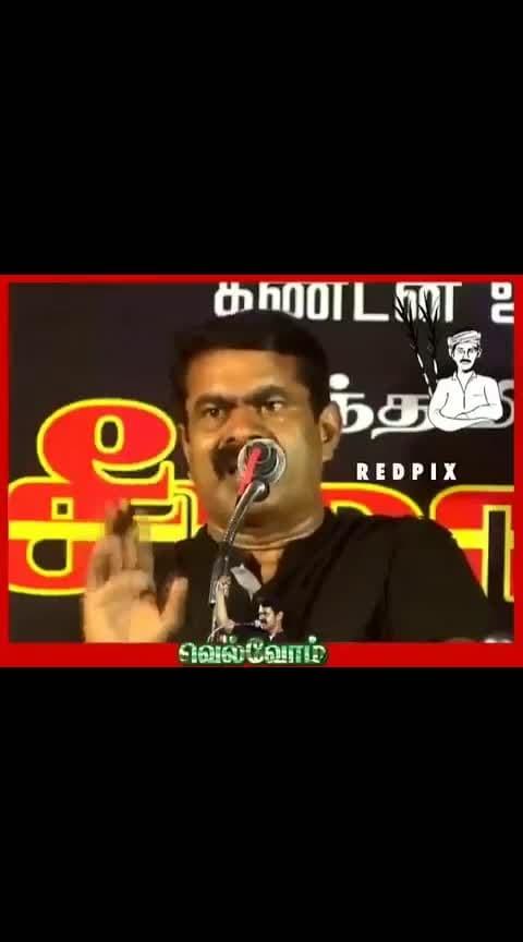 #seemanspeech #seemandialogue #angry #tamilnadu #politics