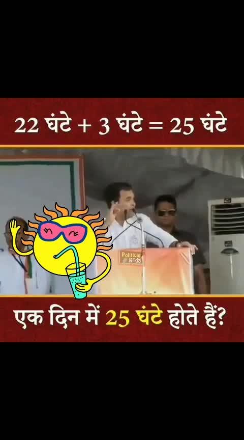 #haha-tv #roposo-haha #hahstags #rahul_gandhi #hahatv #haha-tv #haha_tv #roposo-politics #politicschannel #pyar-do-pyar-lo #sexyroposo #youfeed #rahulgandi #meena #samprajapati #naamkaran