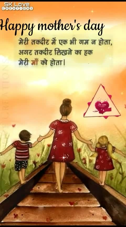 mother's special....🙂 happy mother's day.....🍫🍫😊  on request  my friend  🙂🤗🍫🍫🍫 @patelronak3 😎😎  my dear sis💕💕💕💕 @anjum94 😘😘  frnd🍫🍫 @sriramchowdary143 💐💐  @chetan1126900c 😎🍫🍫 @kikanivikas 💐💐   #roposotalks #roposocontest #roposofeature #roposoviews #roposotrends #roposobeats #roposoeffects #roposotouchmagic #roposofeed #roposopost #roposo #fullscreen #foryoupage #foryou #roposofollow @roposocontests #mothersdayspecial #happymothersday2019 #thanksmom