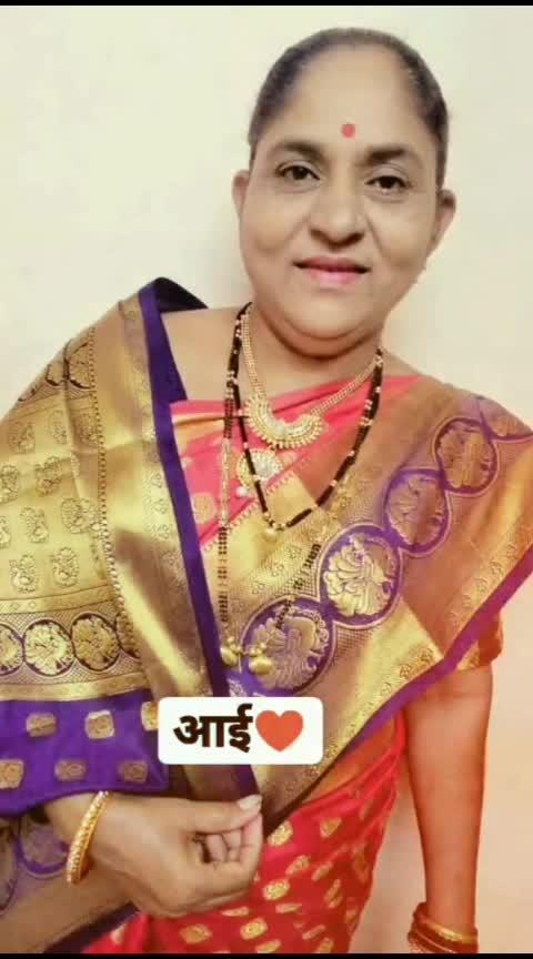 #aai #merimaa #marathi