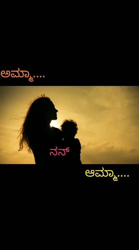ಆಮ್ಮಾ.... ಅಮ್ಮಾ...♥️#mothersday special #motherlove #purelove #love-laugh-care #caring_love #mom #i-love-u-mom #kannada #emotional #vibes #roposo-kannada #beats #roposo-beats