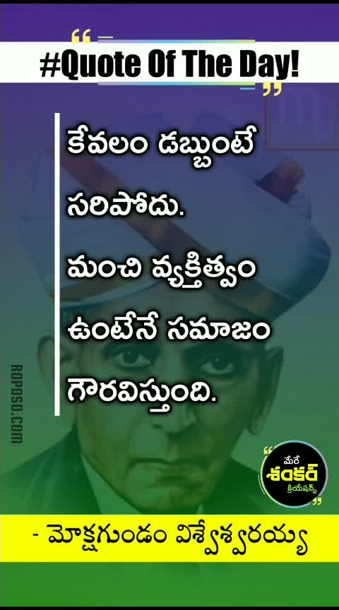 QUOTE OF THE DAY!  #ropososoulfulquotes #roposotelugu #quoteoftheday