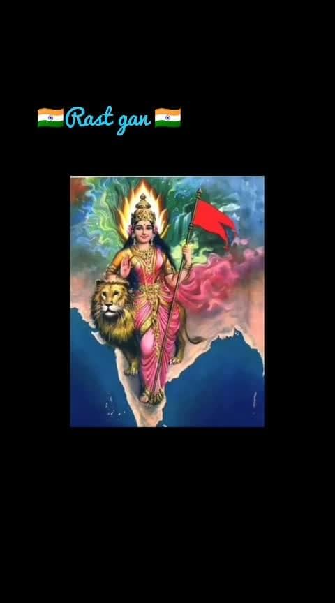 🇮🇳Des mate ek var jarur sabhaljo🇮🇳        Bharat mataki Jay 🙏