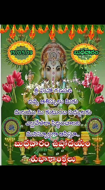 #roposo #roposotvbythepeople #happywednesday #lordganesha #devotionalchannel #devotionalsongs #lordvinayaka #lord-ganesha #thanks-roposo-for-such-a-colourful-video #fanrequest #thankufollowers #roposo-goodmoring