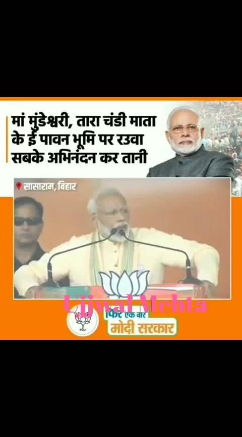 #roposo_modi_ji-ki_wishes , #abki-baar-only-modi ,#pm-modi ,#modi-india ,#modijisasaram, #pm-modiji ,#modiji-modified-version #pm-modiji-namo , #modiji _in_sasaram,#modiji-modified-version