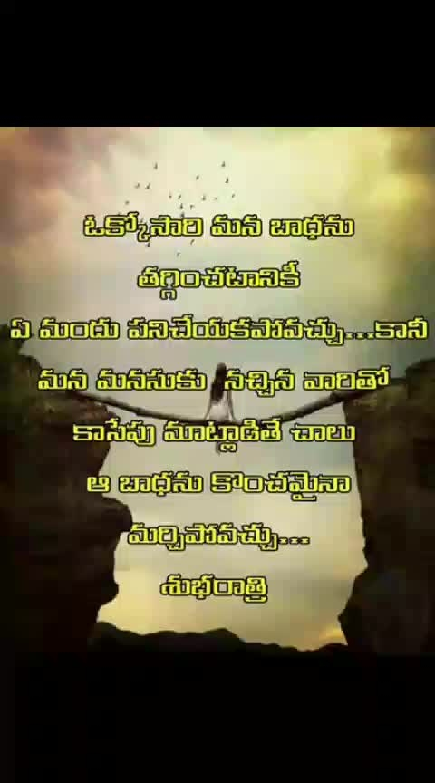 ❤❤❤ ❤good night❤❤❤ ❤#sweet-dremes #roposo-soulful-quotes #roposo-dayli-wishes #roposo-telugu.................      ............