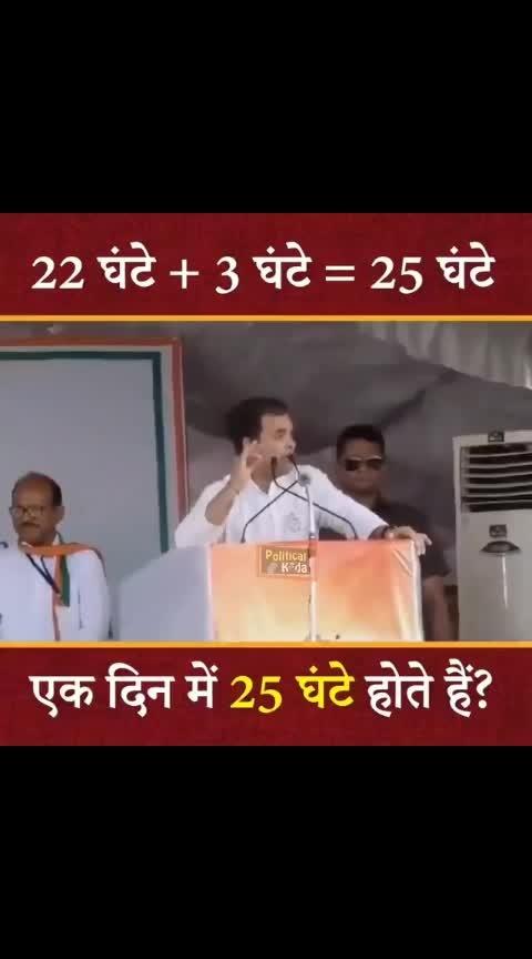 pappu (Rahul Gandi)  ka naya bayan.  #elections-politicks-vote-fore_lotas #politicschannel #political #roposo-funny