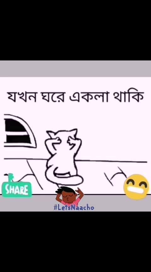 #letsnaacho  #funnyvideos #ropsocontests #bengali