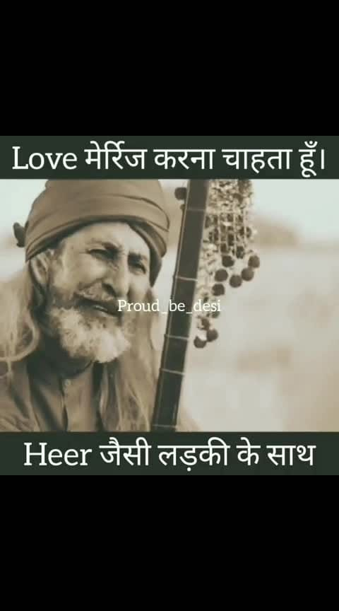 #love marriage  #heer ranja