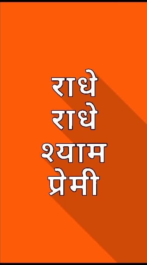 Radhe Radhe Radhe Radhe  Jai shri Krishna  ....... #krishnalove  #radhekrishna  #radhe_radhe  #krishanayya  #bhakti-channle  #bhaktichannel  #roposobhakti