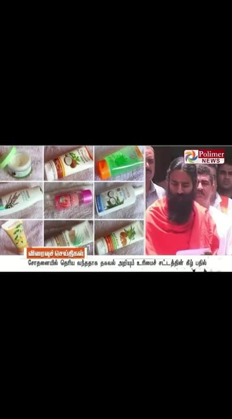 #patanjali is not 💯% Ayurvedic proves in lab test