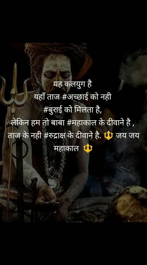 *Har Har Mahadev 🙏🙏  *Jai Mahakaal 🙏🙏🚩 ..................................... #har-har-mahadev  #mahadev_mahadev  #jaysomnath  #harhargange  #jai_bholenath   #mahadev_ke_diwane_  @dpkkr  @1ajeet @1saksham     .........🙏🙏 Mahadev ki Deewani 🙏🙏