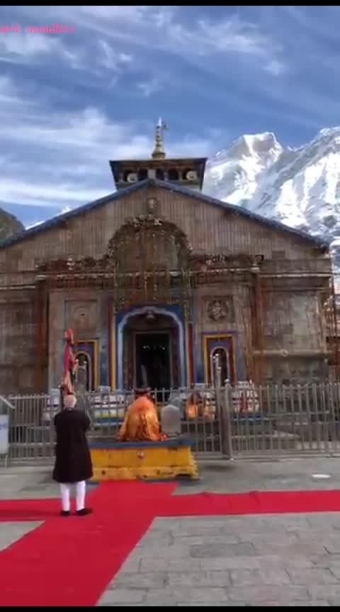 Narendra MOdi's visit to kedarnath🙏🙏🙏 #modi #pm-modiji #elections #2019 #bjp #rss #namoagain2019 #pm-modiji-namo #mahakaal #shiv #mahadev_mahadev #bholenath #kedarnath #narendramodi #roposo-hindi #viral #viralvideo #hindustan #rahulgandhi #yogiadityanath #bharat #music #landscape #joy