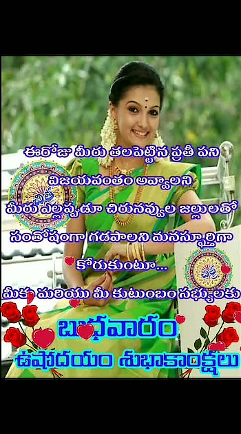 #saranya_mohan #traditionaldresses #good----morning #thanks-roposo-for-such-a-colourful-video #shubhodayam #happywednesday #roposo #roposotv #singerchitra #roposo-awesome