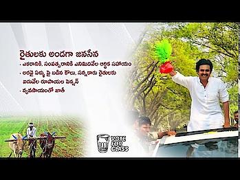 #political  #andhrapradesh_telangana  #farmers #pawankalyan #pawankalyanfans  #pawanism #janasenaparty #janasainika  #janasenani