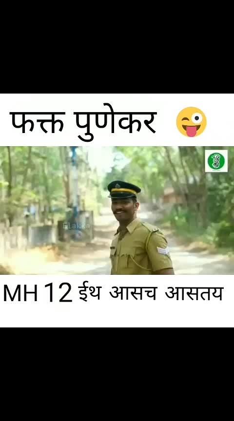 #funny-police #punekar #pune #maharashtra #marathi #mumbai #ig #marathimulga #marathistatus #marathijokes #love #marathimulgi #marathibana #kolhapur #nashik #marathimotivational #status #satara #marathikavita #marathitroll #india #marathifunny #marathiinspirations #puneri #punecity #sad #mumbaikar #marathitradition #motivation #puneinstagrammers