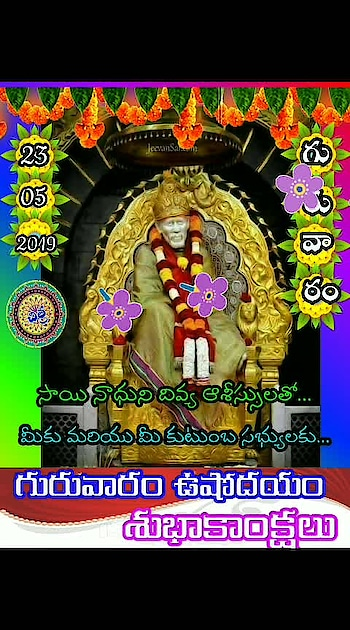 #happythursday #lordsaibaba #goodmorning-roposo #thanks-roposo-for-such-a-colourful-video #thankufollowers #roposo #roposotvbythepeople #devotionalchannel #devotionalsongs