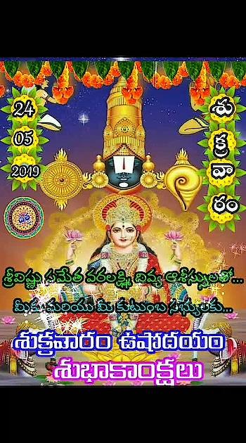 సౌభాగ్య లక్ష్మీ రావమ్మా... #happyfriday #goodmorningpost #devotionalchannel #devotionalsongs #goddesslakshmi #lakshmi #thanks-roposo-for-such-a-colourful-video #thanksfollowers #varalakshmipooja
