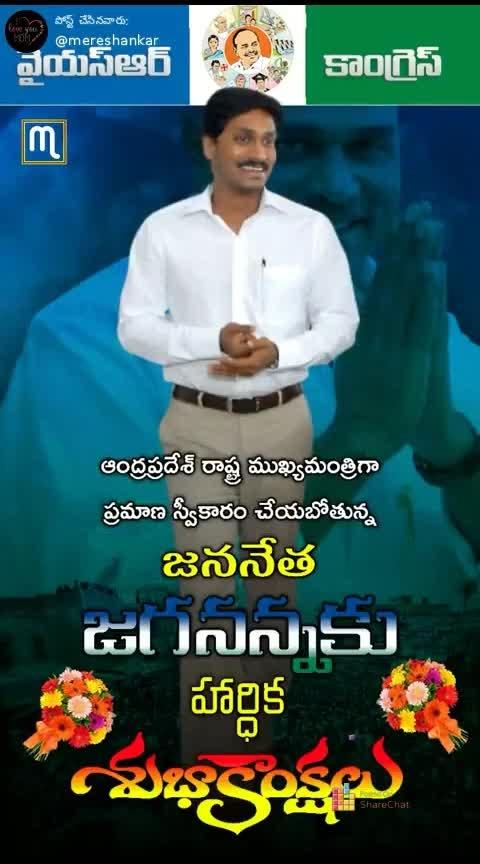 #jaganmohanreddy #legends-ysr #legends-ysr