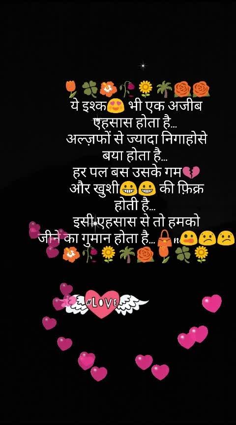 #loveshayari #hindishayari
