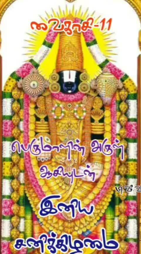 #bakthi #roposo-bakthi #thirupathi #thirumalai #godsongs #devotionalsongs #whatappsstatus #elumalai #venkateshwara