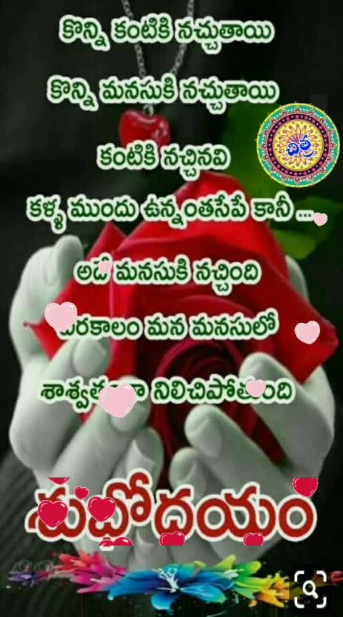 వసంతంలా వచ్చి... #goodmorning-roposo #happymonday #subhodayam #thanks-roposo-for-such-a-colourful-video #roposo-wishes #thankufollowers #roposo #roposotvbythepeople #singerchithrajee