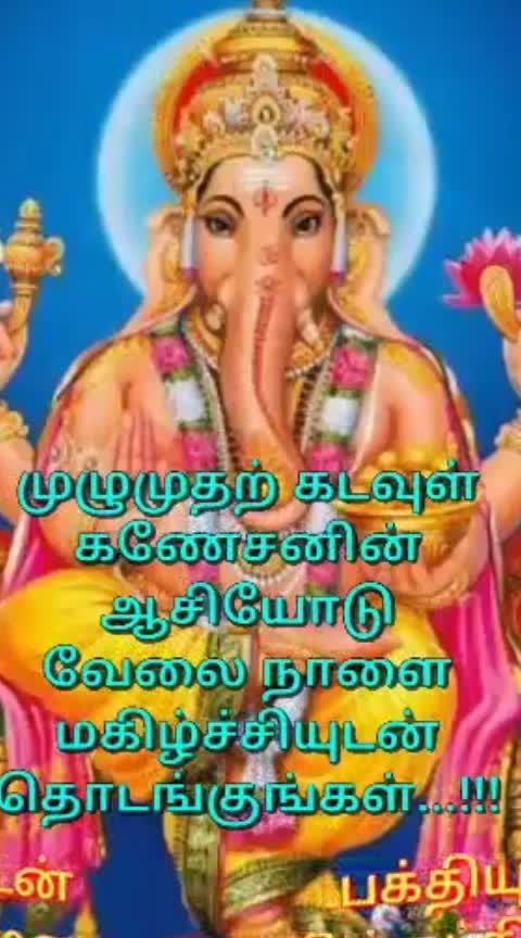 #bakthi #roposo-bakthi #dailywishes #bmstatus #bmbakthi #godsongs #devotional #song #morningstatus #tamilwhatsappstatus #bakthi #whatsappstatus #30secvideostatus #pillailarappa #pillaiyar #vinayakachaturthi